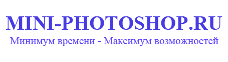 Mini-Photoshop.ru